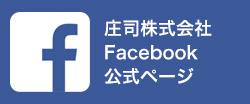 庄司株式会社 Facebook 公式ページ